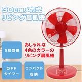 3段階の風量調節、OFFタイマー機能付き★30cmメカ式 リビング扇風機★
