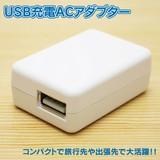 ACコンセントから直接USB機器に給電できる★USB充電ACアダプター★