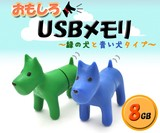 【おもしろUSBメモリ】かわいい! 緑と青の犬タイプUSBメモリ! 8GB