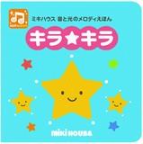 音の出る絵本【初回購入サンプル付】キラ★キラ