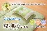 【大人気】ピロー 高さを選べる ヒバエッセンス使用 『森の眠りひば枕』