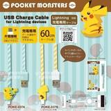 ポケットモンスター Lightning対応 充電専用ケーブル ピカチュウ POKE-537A