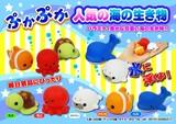 ぷかぷか人気の海の生き物 アソート5種 SY-1718