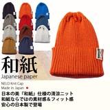 【帽子】EdgeCity(エッジシティー)【日本製】和紙 清涼ニットキャップ★