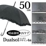 【16年SS新商品】エンボスデザイン 50cm 晴雨兼用手開き式長傘