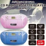 CD・カセット・AM/FMラジオの1台3役!★CD・ラジオカセットプレーヤー HKM-01★