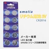 ★smolia リチウム電池3V CR2016★LED 拡大鏡 smolia シリーズ交換用電池