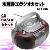 CD・カセット・AM/FMラジオの1台3役!★木目調 CDラジオカセット SS-106S★