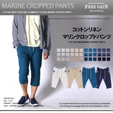 2016 S/S Marine Cropped Pants