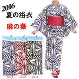 2016年新作婦人浴衣『麻の葉』(単品・セット)【花火大会・お祭り】