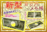 「100万円グッズ」百万円メモ帳