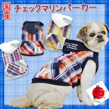 【2016春夏新作】【犬服】日本製 チェックマリンパーカー