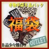 ★★冬物手袋福袋★★ B品パック アソート