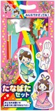 Tanabata Event Supply Set