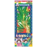 七夕イベント用品 ¥1400セット 笹入