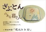 【日本製】【大人気】【トトロ】純国産 捺染アドラ い草座布団 『花火トトロ』