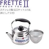【深型茶こし付でお茶の煮だしに最適】フレッティ2 ステンレス製広口ケットル(茶こしアミ付)