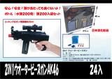 再入荷!日本語パッケージ!当たっても痛くない? ウォータービーズガン AK−46