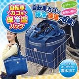 【値下げ】自転車カゴ用保冷温バッグ ネイビー<レジかごバッグ エコバック>