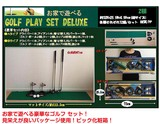 GOLF PLAY SET DELUXE