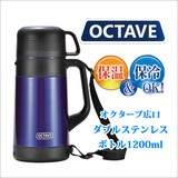 【保冷保温両用】 パール金属 オクターブ 広口ダブルステンレスボトル