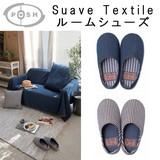 ■2016SS 新作■ Suave Textile ルームシューズ