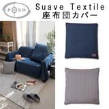 ■2016SS 新作■ Suave Textile 座布団カバー