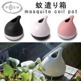 ■虫除けグッズ特集■■2016SS 新作■ mosquito coil pot