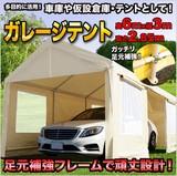 【SIS卸】◆NEW◆窓付き/車庫/テント用◆大型ガレージテント◆6x3m◆