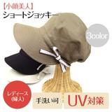 【小顔美人】ショートジョッキー<3color・UV対策>
