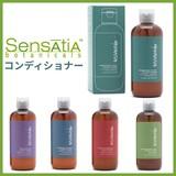 Sensatia aromatic series 【センセイシャ アロマティック コンディショナー 300ml】