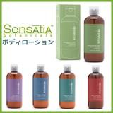 Sensatia aromatic series 【センセイシャ アロマティック ボディローション 300ml】