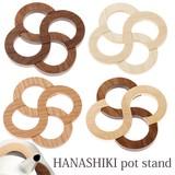 HANASHIKI Pot Stand はなしき 鍋敷き