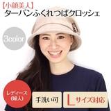 【小顔美人】ターバンふくれつばクロッシェ<3color・UV対策・手洗い可>