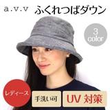 【a.v.v】ふくれつばダウン<3color・UV対策・手洗い可>