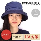 【kokage美人】KOKAGE美人<3color・UV対策・手洗い可>