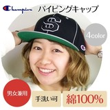 【Champion】パイピングキャップ<4color・UV対策・男女兼用・手洗い可・サイズ調節可>