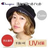 【Champion】洗いバケットハット<2color・UV対策・男女兼用・手洗い可>