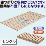 【直送可】【送料無料】日本製 桐四つ折りすのこベッド
