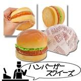 【食品サンプル】ハンバーガー スクイーズ/リアル/景品/おもしろ雑貨/アメリカ/ジャンク