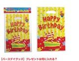 「ラッピング用品」Happy Birthday Loot Bag 10P Set