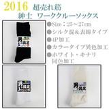 【2016春夏新作☆目玉商品】 紳士  ワーククルーソックス シルク混&表綿 4P加工