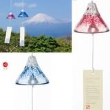 [FUJI UTSUSHI]おしゃれな富士山型風鈴 日本製