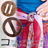【ココナッツバックルパーツ(2ヶセット)】アジアンファッション