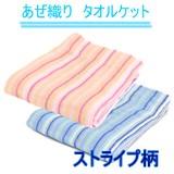 【あぜ織 タオルケット ストライプ柄 130×180cm】 夏の快適寝具