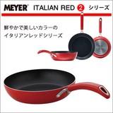 【鮮やかな赤、スタイリッシュなハンドル】イタリアンレッド2 フライパン・エッグパン・片手鍋・両手鍋