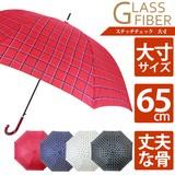 【16年SS新商品】【長傘】【大きい傘】大格子 大寸 65cmジャンプ傘