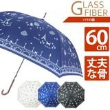 【16年SS新商品】【長傘】【大きい傘】フレンチキャット 60cmジャンプ傘