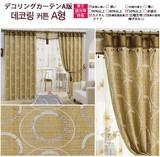 2000-1デコリングカーテンA版【ジャガード1】