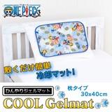 【ワンピース】 ひんやりジェルマット 枕タイプ 30x40cm